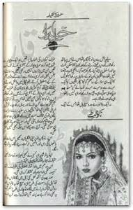 famous sexy novel free online reading urdu picture 3
