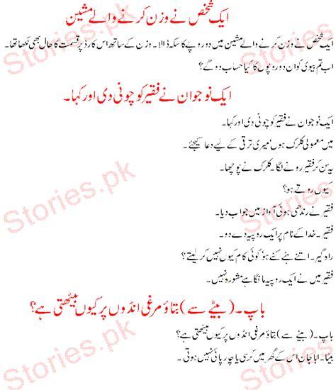 breast stories in urdu picture 9