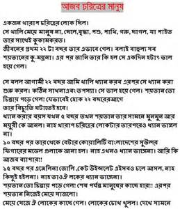 bangla choti list 2013 picture 2