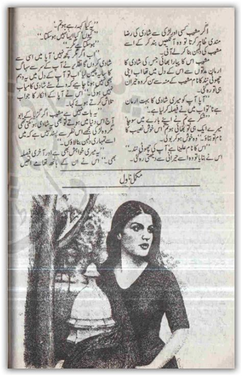 famous sexy novel free online reading urdu picture 1