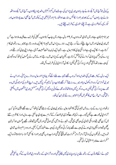 fuq stories book in urdu mom and son picture 8