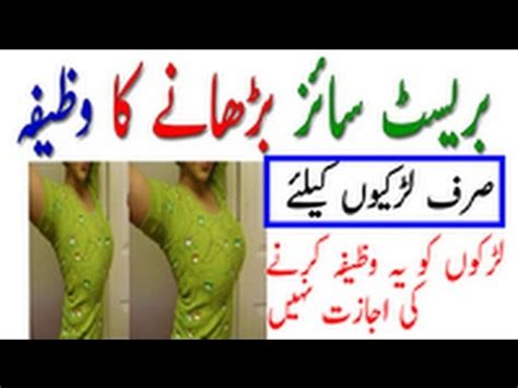 all breast bharne wazifa com picture 6