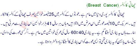 breast badhane ka tarika in urdu picture 8
