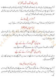 zubaida apa herbal tips picture 10