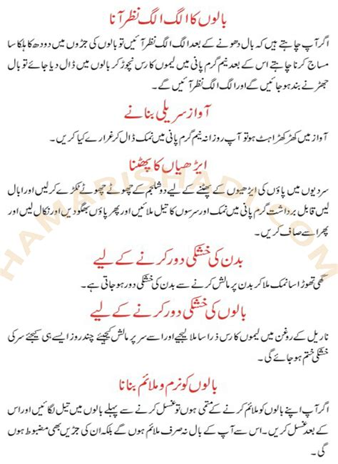 hand and foot fairness tips in urdu picture 9