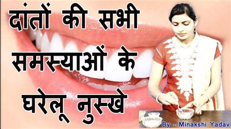 gharelu nuskhe for tooth pain in hindi picture 2