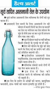 body health tips in hindi picture 7