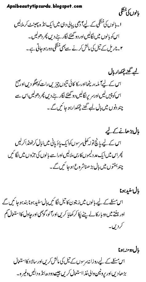 female vegina problem urdu tips picture 14