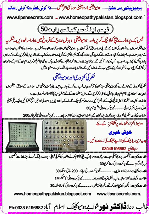 homeopathy medicine for sex in pakistan yohimbinum picture 1