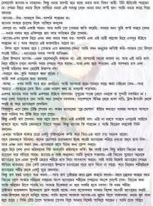 paribarik choti list picture 1