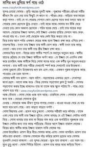 kolkatar bangla choti list picture 3