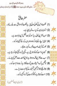 some things about homeopathic urdu picture 2