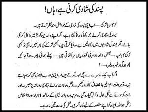 khwabon k bary men malomat in urdu picture 2