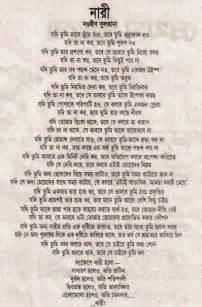 bangla meye potanor love tips sms picture 1