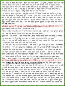 bangla nosto golpo picture 6