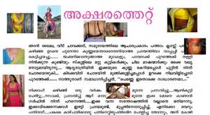 romantic sex stories in malayalam in online reading picture 5