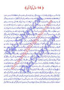 karachi me chudi kahani picture 11
