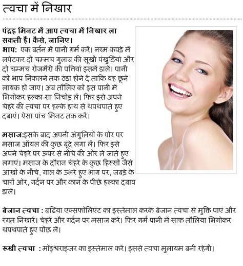 tips in sencitive skin in hindi picture 8