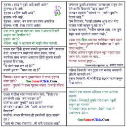 mahilansathi sex tips in marathi picture 3