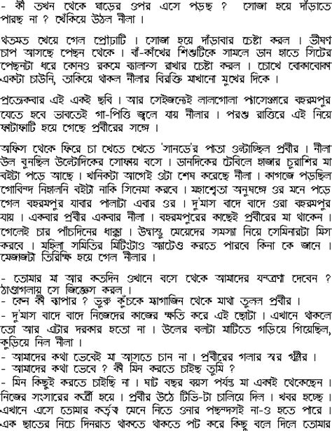 bd hot stories in bangla font picture 1
