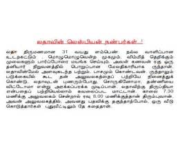 breast feeding sex story tamil font picture 7