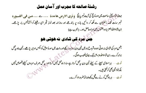 all breast bharne wazifa com picture 7
