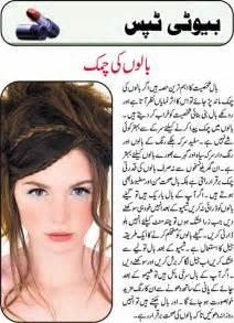 herbal tips hair colour in urdu picture 11