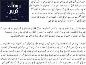 surah muhammad ki fazilat in pregnancy in urdu picture 6