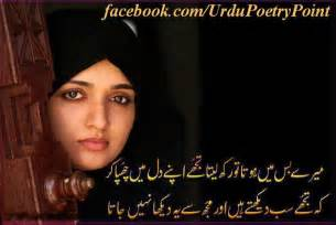 urdu y stories esnips profile picture 7