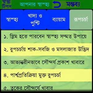 health tips in bangla font picture 3
