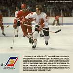 1981 Canada Cup rosters