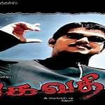 Bagavathi