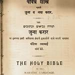 Bible translations into Marathi