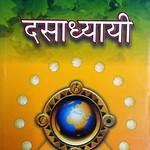Dasadhyayi