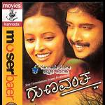 Gunavantha