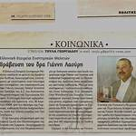 Hellenic Society for Systemic Studies