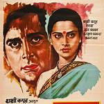 List of Bollywood films of 1981