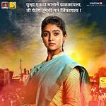 List of Marathi films