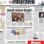 List of Marathi-language newspapers