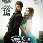 Romeo Juliet (2015 film)