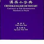 Yale romanization of Mandarin