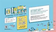 【2020國際文化夏令營志工】強力招募中 本次將招募全台大專院校國內及國外的同學一起到雲林最西邊的麥寮鄉,共同設計一場夏令營活動, 希望藉由活動的導入,讓偏鄉的