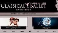 馬修.伯恩最負盛名的芭蕾舞劇