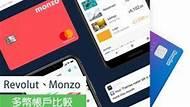 海外打工必備神卡!多幣帳戶Monzo、Revolut 誰比較厲害?