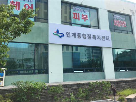 인계동행정복지센터 | 경기도 수원시 팔달구 인계로29번길 6 | +82 31-228-7732