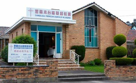 墨爾本台福基督教會 Evangelical Formosan Church Of Melbourne | 5 Havelock Street, BURWOOD, Victoria 3125 | +61 3 9889 8236