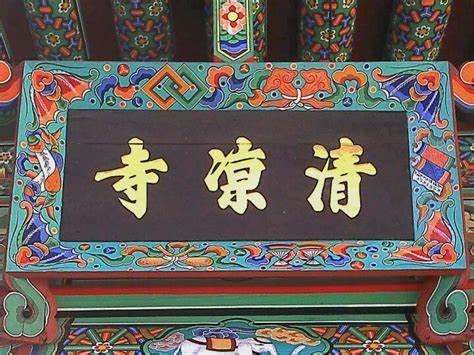 청량사 (淸凉寺)   서울특별시 동대문구 제기로31길 10-3   +82 2-962-7390