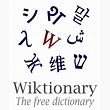 Icon wiktionary.org