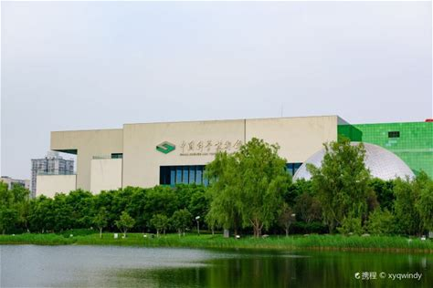 Learn more about China Science and Technology Museum