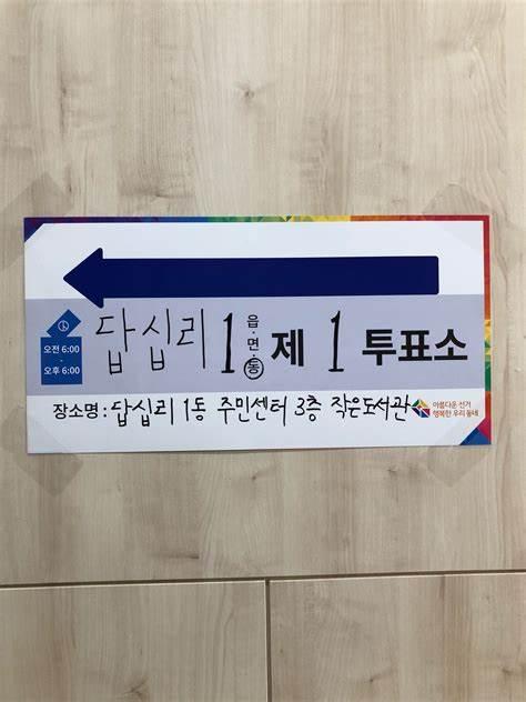 답십리1동 주민센터 | 서울특별시 동대문구 사가정로 30 | +82 2-2171-6222